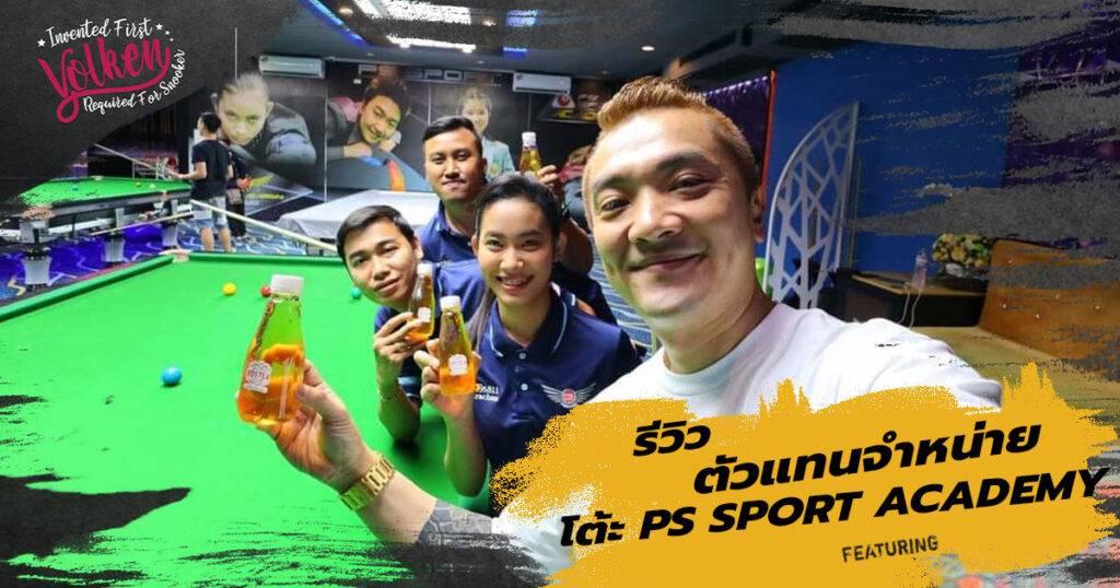 PS-Sport-academy