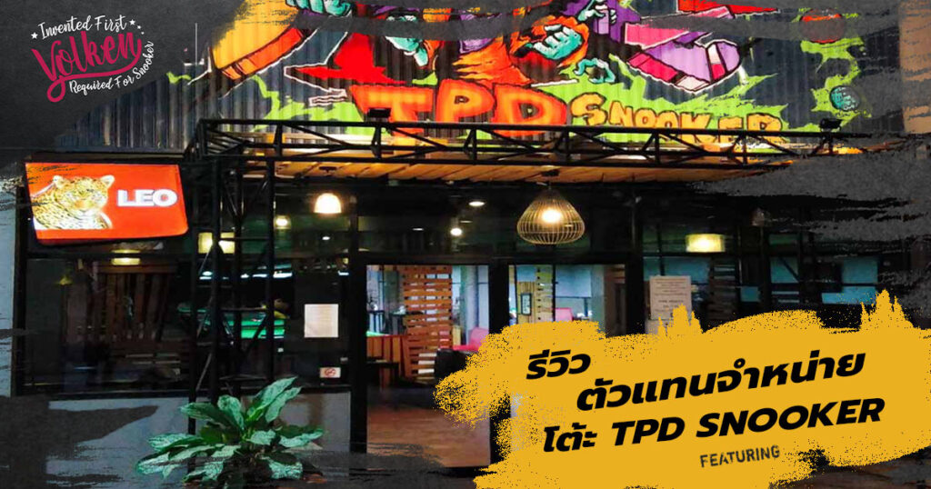 TPD-SNOOKER