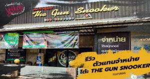the-gun-snooker