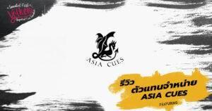 asia-cues